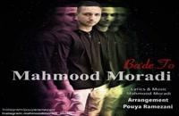 دانلود آهنگ جدید و زیبای محمود مرادی با نام بعد تو
