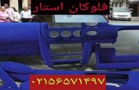 #دستگاه مخمل پاش #پودر مخمل 02156571497