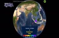 این نقاط زلزله زده کل دنیا از ۲۰۰۱ تا ۲۰۱۵!