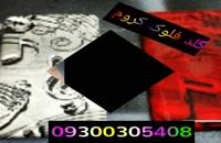 دستگاه مخمل پاش //فلوک پاش /09300305408