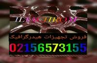 ++ لوازم دستگاه مخمل پاش 09356458299