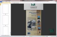 دانلود کامل کتاب آشنایی با معماری جهان از دکتر محمد ابراهیم زارعی pdf