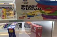 بازی های فکری آموزشی و سرگرمی