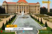 دبرسن مجارستان شهر زیبای کشاورزان اروپا - بوکینگ پرشیا bookingpersia
