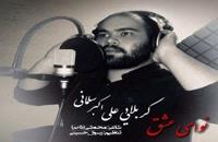 آهنگ نوای عشق از علی اکبر سلمانی(پاپ)