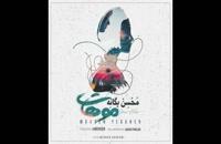 آهنگ موهات - محسن یگانه