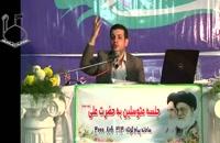 سخنرانی استاد رائفی پور - حکومت علوی (جلسه 2) - 1391.3.15 - مشهد