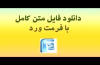 پایان نامه - ارزیابی اثر بخشی کانال های اطلاع رسانی و تفهیم استراتژی ها به کارکنان...