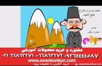 استاد عبدالمحمدی انیمیشن تاریخ ادبیات اعتمادالسلطنه