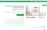 دانلود رایگان پک جزوه اخلاق حرفه ای در مدیریت با رویکرد اسلامی پیام نور pdf
