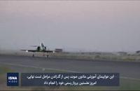 رونمایی ارتش از جت کاملا ایرانی یاسین