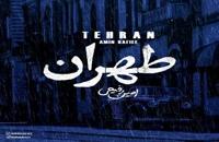 آهنگ امین رفیعی بنام طهران