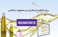 پک مراقبت از موی سر روغن آرگان تیسو|09190678478|روغن آرگان تیسو|درماتن ریزش مو|درمان شوره مو|قیمت شامپوی تقویت کننده موی سر