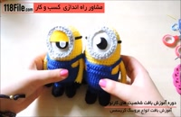 ساخت عروسک مینیون هدیه برای دختران