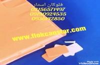 مخمل پاشی اکلیل پاشی 02156571497
