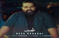 آهنگ جدید رضا صادقی طهرون