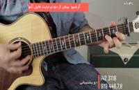 آموزش گیتار الکتریک - نواختن گیتار