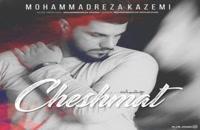 دانلود آهنگ محمدرضا کاظمی چشمات (Mohammadreza Kaazemi Cheshmat)