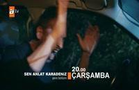 تیزر دوم قسمت 63 سریال روایت کارادنیز Sen Anlat Karadeniz با زیرنویس فارسی