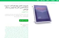 دانلود رایگان فصل چهاردهم کتاب مدیریت سرمایه گذاری دکتر رضا تهرانی ptt