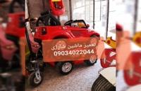تعمیر ماشین شارژی 09034022044 قطعات ماشین شارژی
