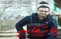 دانلود آهنگ جدید و زیبای علی غفاری با نام عاشقانه