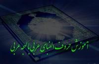 آموزش خصوصی قرآن توسط استاد یگانهراد