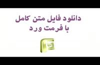 پایان نامه جایگاه و نقش رویه قضایی دیوان عدالت اداری در حقوق عمومی ایران...