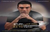 آهنگ محمد فتحی بنام سفر با تو