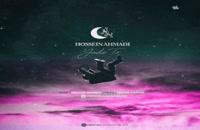 دانلود آهنگ یاد تو از حسین احمدی