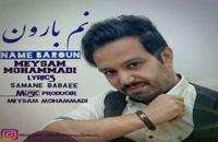 موزیک زیبای نم بارون از میثم محمدی