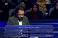 دانلود  قسمت 53 مسابقه برنده باش 24 اسفند
