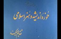 """فیلم """"توجیه"""" (1360)"""
