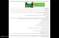 تنها قارچ کش کنترل کننده تورم ریشه در سیب زمینی | اینفینیتو | Infinito