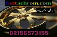 فروش ویژه فانتاکروم 09356458299