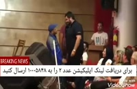 اجرای فوق العاده اکبر اقبالی