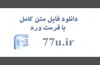 پایان نامه با موضوع ژئوپلتیک ایران