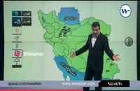 20 آبان ماه ۹۸: گزارش کارشناس هواشناس آقای سرکرده( پیشبینی وضعیت آب و هوا)