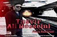 دانلود آهنگ تصویر از علی حسینی (جدید)