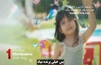دستم را رها نکن | فصل جدید با زیرنویس فارسی به زودی