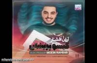دانلود ریمیکس گیسو پریشان از آرون افشار