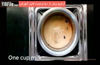 آموزش راه اندازی کافی شاپ-تهیه چای ماسالا