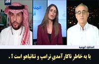 مناظرهٔ دیدنی دو کارشناس عرب ، دربارهٔ قدرت ایران.