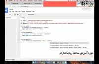 آموزش تصویری ساخت ربات تلگرام-www.118file.com