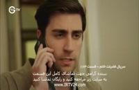 سریال فضیلت خانم دوبله فارسی قسمت 163 لینک پایین توضیحات