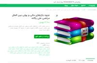دانلود رایگان جزوه پازارهای مالی و پولی بین الملل مرتضی pdf