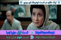 دانلود قسمت 2 فیلم هزارپا 2 رضا عطاران و جواد عزتی کامل بدون سانسور کم حجم
