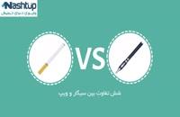 تفاوت سیگار و ویپ