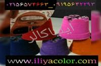 فروش الیاف مخملی با کیفیت تضمین شده 02156574663