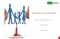 آسیب های اجتماعی و تاثیر آن بر خانواده